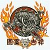 Fantasy chinese fire serpent tee shirt